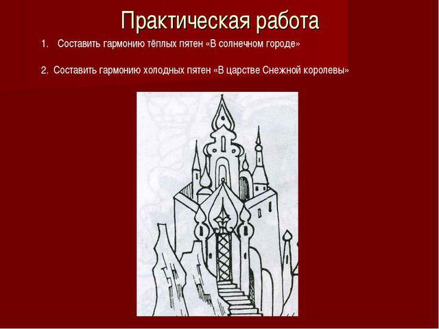 Практическая работа Составить гармонию тёплых пятен «В солнечном городе» 2. С...