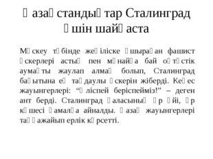 Қазақстандықтар Сталинград үшін шайқаста Мәскеу түбінде жеңіліске ұшыраған фа