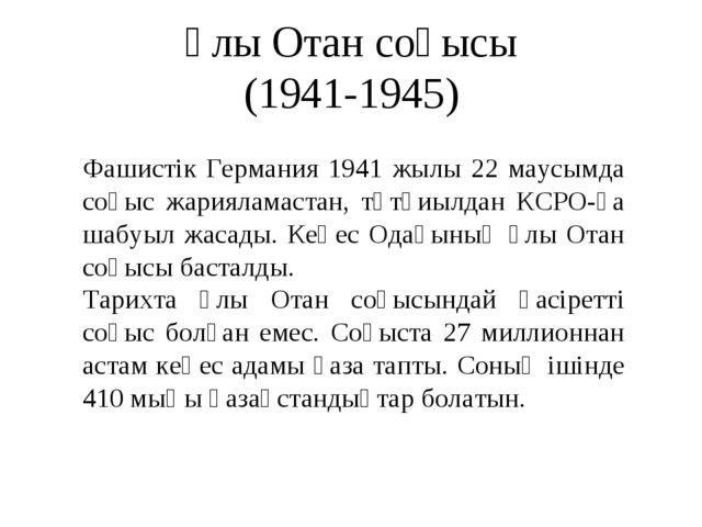 Ұлы Отан соғысы (1941-1945) Фашистік Германия 1941 жылы 22 маусымда соғыс жар...