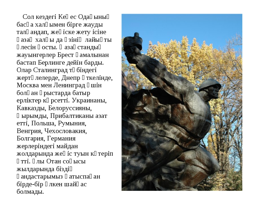 Сол кездегі Кеңес Одағының басқа халқымен бірге жауды талқандап, жеңіске жет...