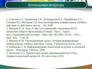 Используемая литература 1. Асмолов А.Г., Бурменская Г.В., Володарская И.А., К