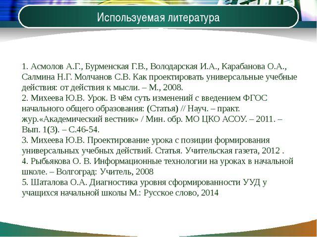 Используемая литература 1. Асмолов А.Г., Бурменская Г.В., Володарская И.А., К...