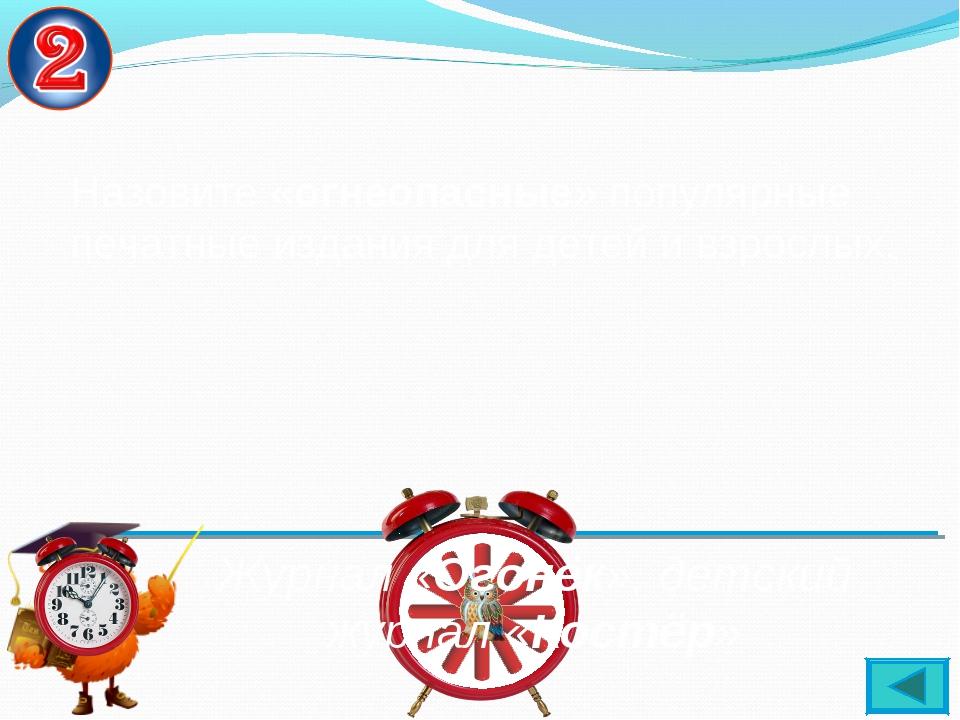 Журнал «Огонёк», детский журнал «Костёр» Назовите «огнеопасные» популярные пе...