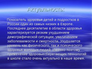 Актуальность: Показатель здоровья детей и подростков в России один из самых н
