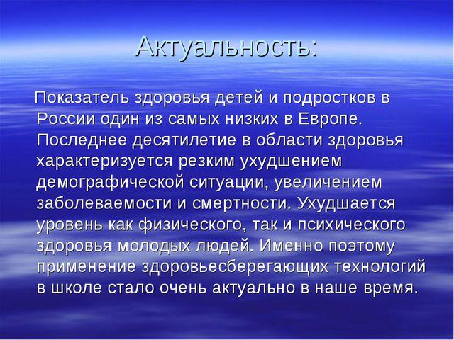 Актуальность: Показатель здоровья детей и подростков в России один из самых н...
