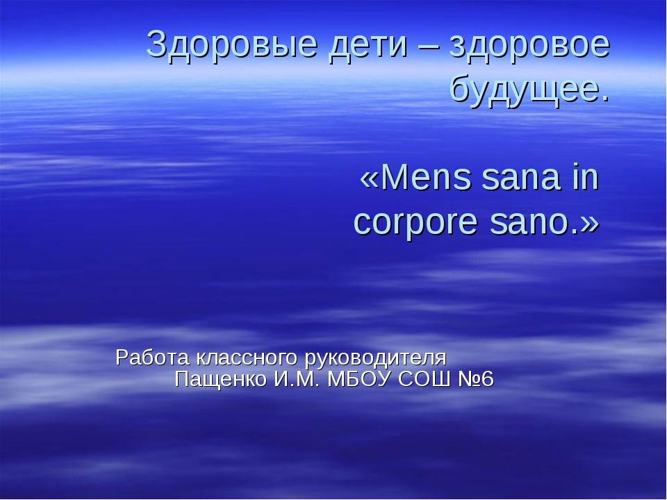 Здоровые дети – здоровое будущее. «Mens sana in corpore sano.» Работа классно...