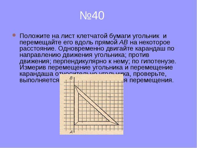 №40 Положите на лист клетчатой бумаги угольник и перемещайте его вдоль прямо...