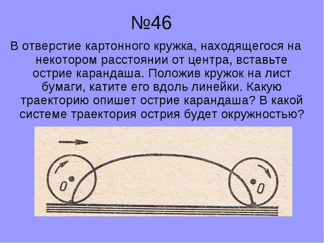№46 В отверстие картонного кружка, находящегося на некотором расстоянии от ц...
