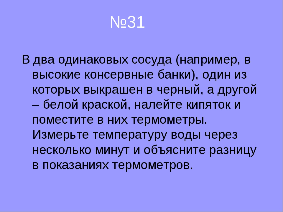 №31 В два одинаковых сосуда (например, в высокие консервные банки), один из...