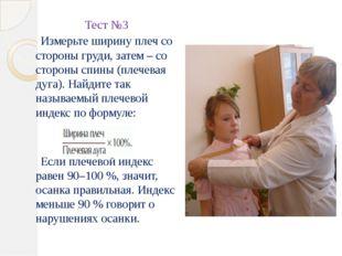 Тест №3 Измерьте ширину плеч со стороны груди, затем – со стороны спины (плеч