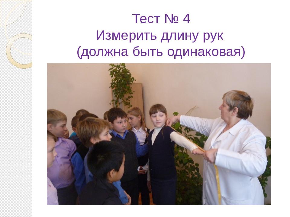 Тест № 4 Измерить длину рук (должна быть одинаковая)