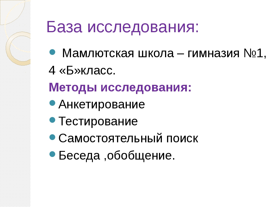 База исследования: Мамлютская школа – гимназия №1, 4 «Б»класс. Методы исследо...