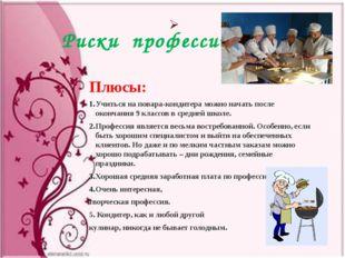 Риски профессии Плюсы: Учиться на повара-кондитера можно начать после окончан