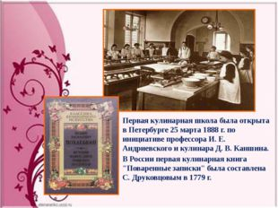 Первая кулинарная школа была открыта в Петербурге 25 марта 1888 г. по инициат