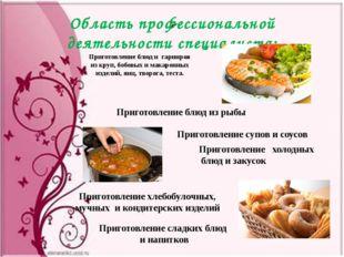 Область профессиональной деятельности специалиста: Приготовление блюд и гарни