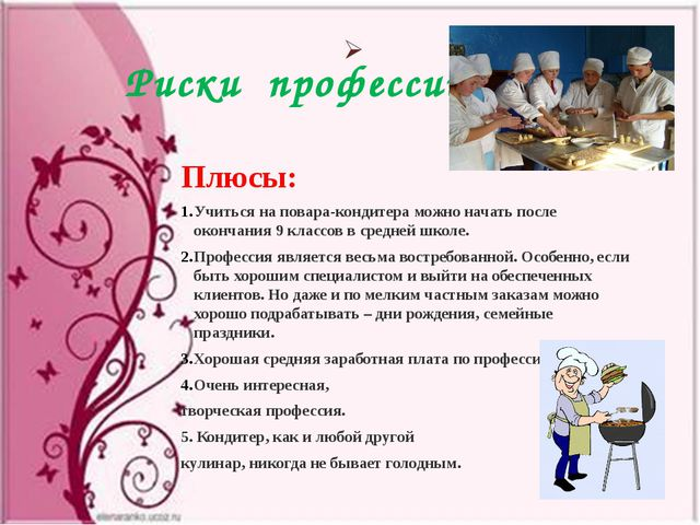 Риски профессии Плюсы: Учиться на повара-кондитера можно начать после окончан...