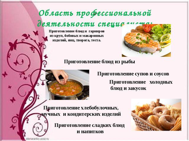 Область профессиональной деятельности специалиста: Приготовление блюд и гарни...