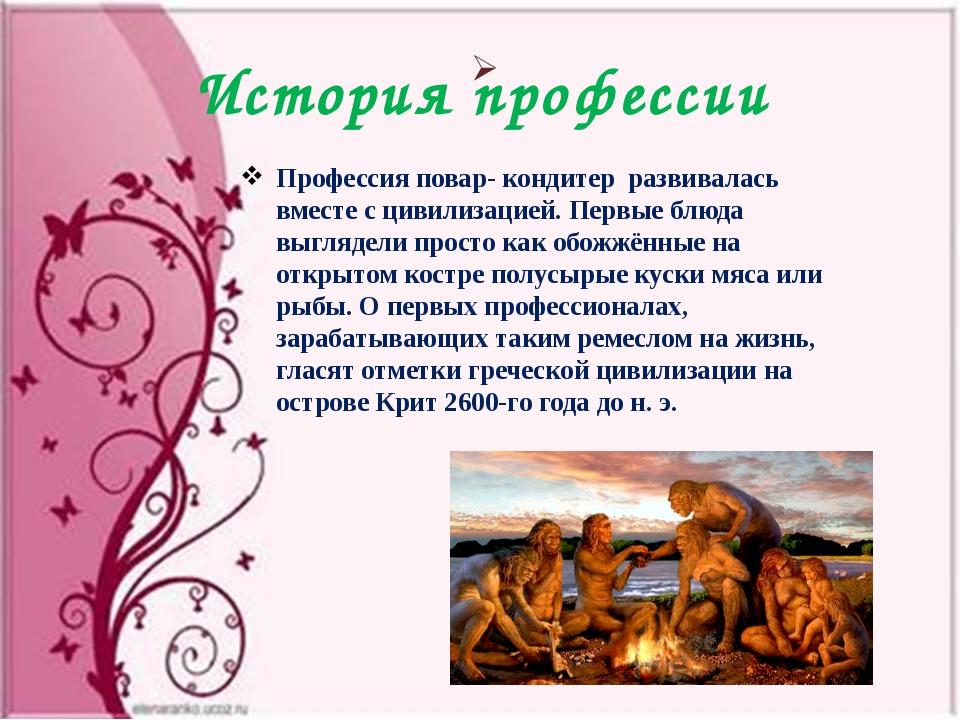 История профессии Профессия повар- кондитер развивалась вместе с цивилизацией...