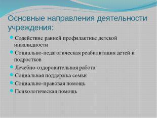 Основные направления деятельности учреждения: Содействие ранней профилактике