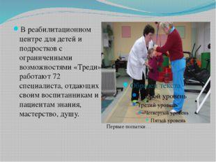 В реабилитационном центре для детей и подростков с ограниченными возможностям