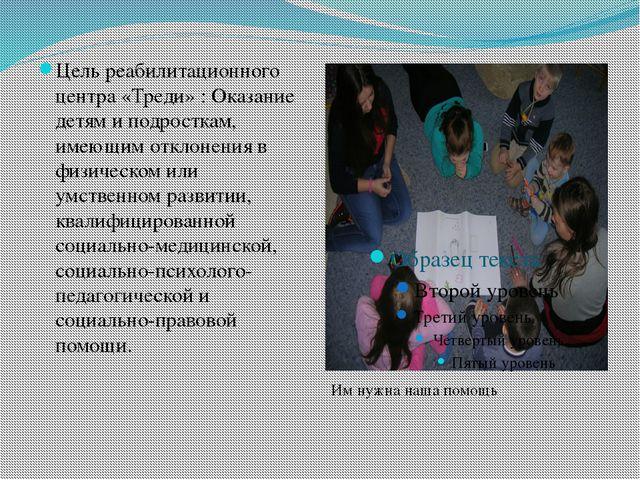 Цель реабилитационного центра «Треди» : Оказание детям и подросткам, имеющим...