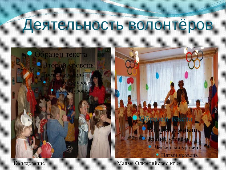 Деятельность волонтёров Колядование Малые Олимпийские игры