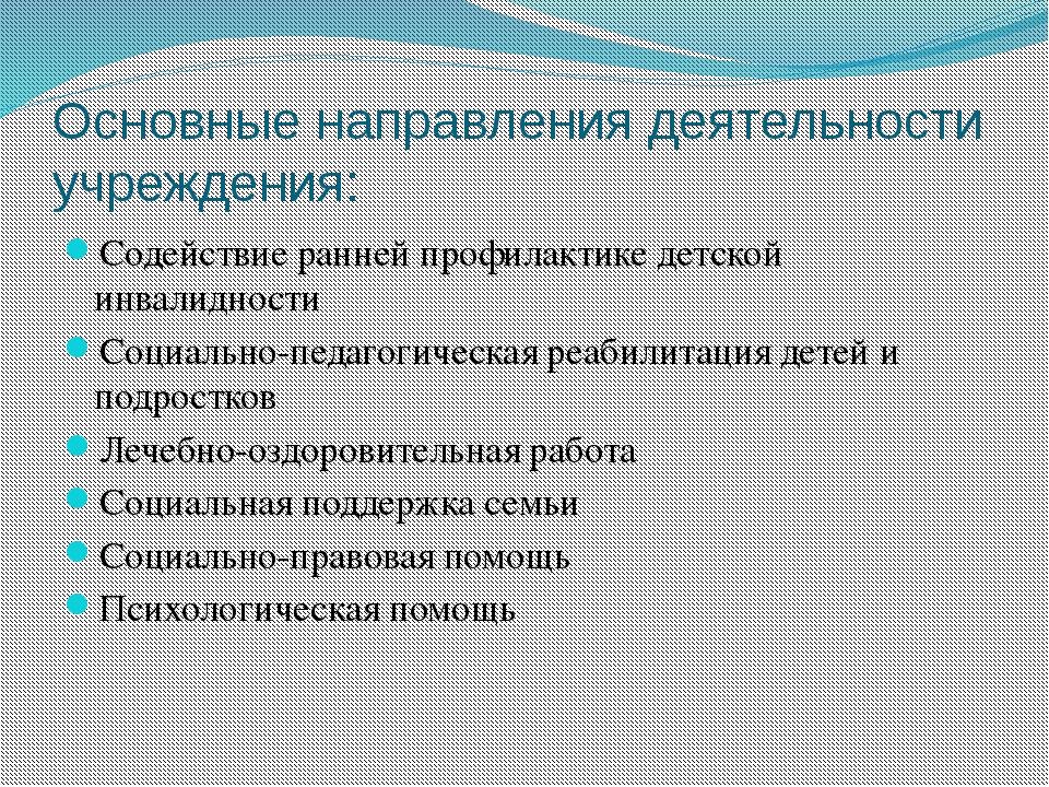 Основные направления деятельности учреждения: Содействие ранней профилактике...