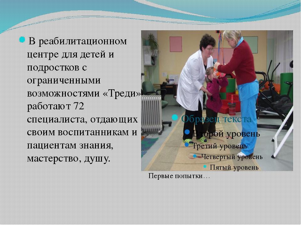 В реабилитационном центре для детей и подростков с ограниченными возможностям...