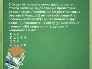 3. Укажите, на месте каких цифр должны стоять запятые, выделяющие причастный