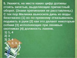 5. Укажите, на месте каких цифр должны стоять запятые, выделяющие причастный