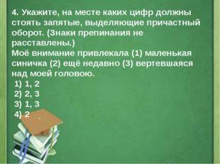 4. Укажите, на месте каких цифр должны стоять запятые, выделяющие причастный