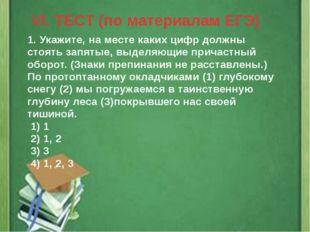 1. Укажите, на месте каких цифр должны стоять запятые, выделяющие причастный
