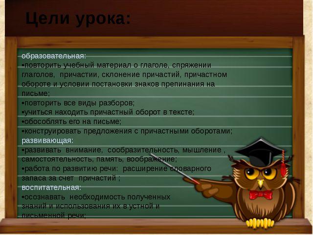 образовательная: •повторить учебный материал о глаголе, спряжении глаголов,...