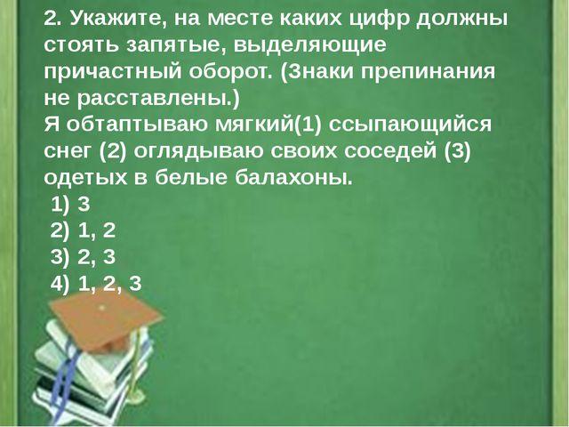 2. Укажите, на месте каких цифр должны стоять запятые, выделяющие причастный...