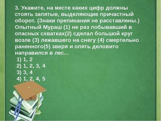 3. Укажите, на месте каких цифр должны стоять запятые, выделяющие причастный...