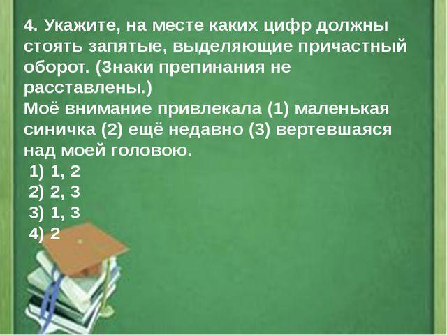 4. Укажите, на месте каких цифр должны стоять запятые, выделяющие причастный...