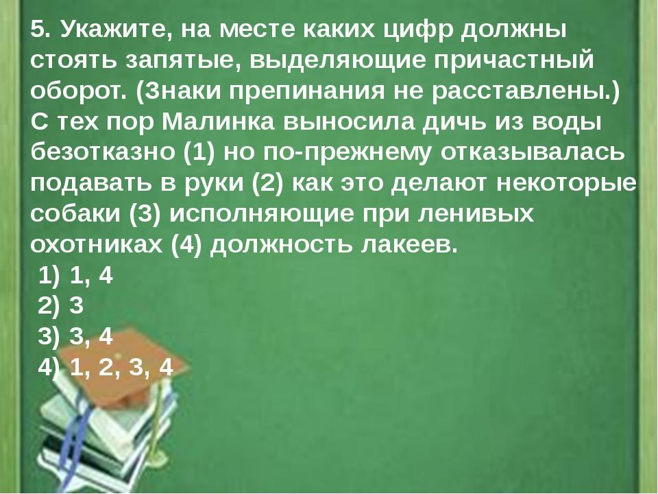 5. Укажите, на месте каких цифр должны стоять запятые, выделяющие причастный...