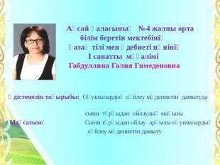 Ақсай қаласының №4 жалпы орта білім беретін мектебінің қазақ тілі мен әдебие
