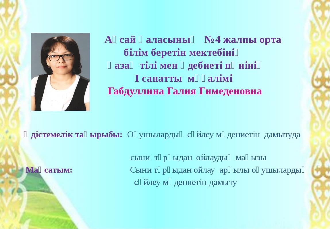 Ақсай қаласының №4 жалпы орта білім беретін мектебінің қазақ тілі мен әдебие...