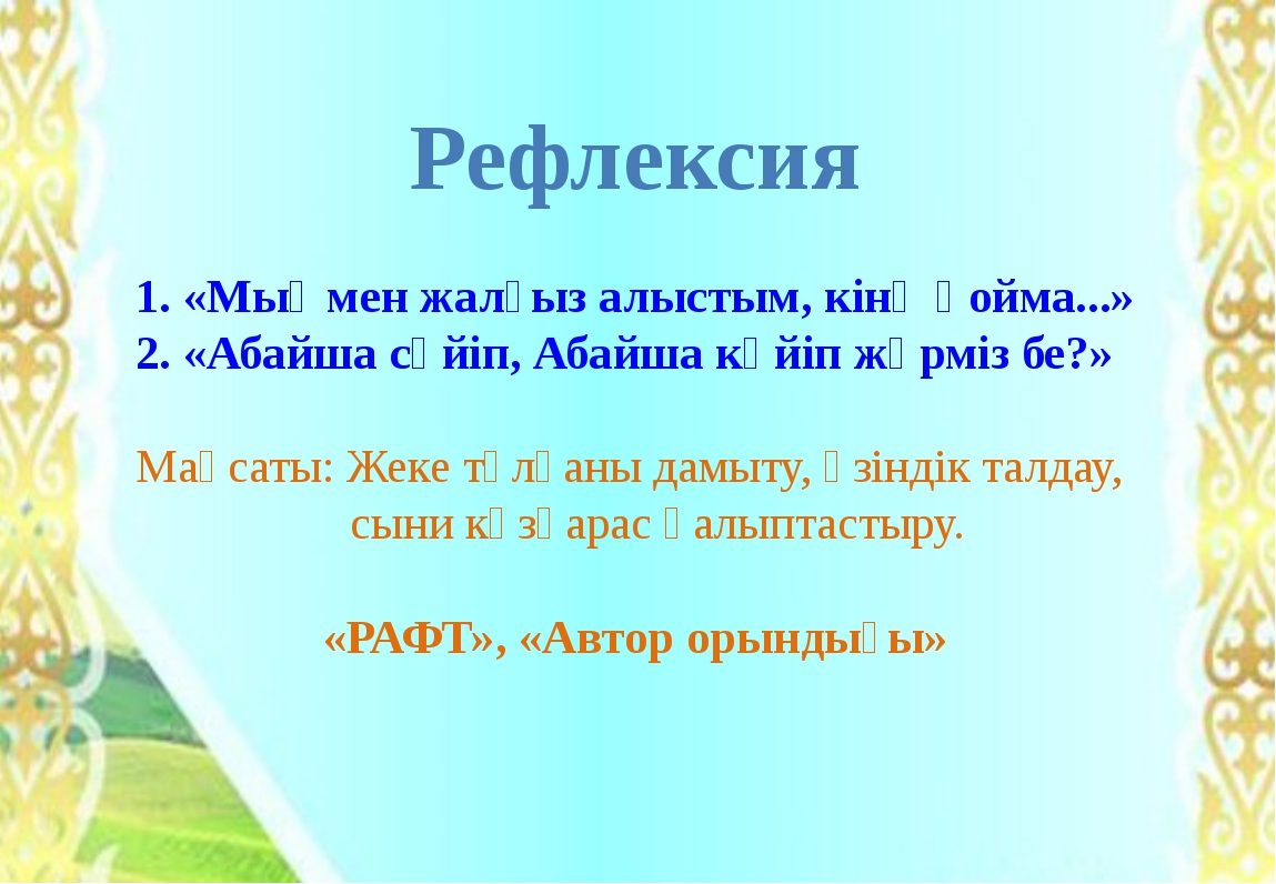 Рефлексия 1. «Мыңмен жалғыз алыстым, кінә қойма...» 2. «Абайша сүйіп, Абайша...