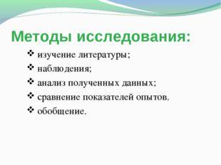 Методы исследования: изучение литературы; наблюдения; анализ полученных данны