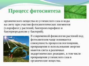 Процесс фотосинтеза В современной физиологии растений под фотосинтезом чаще