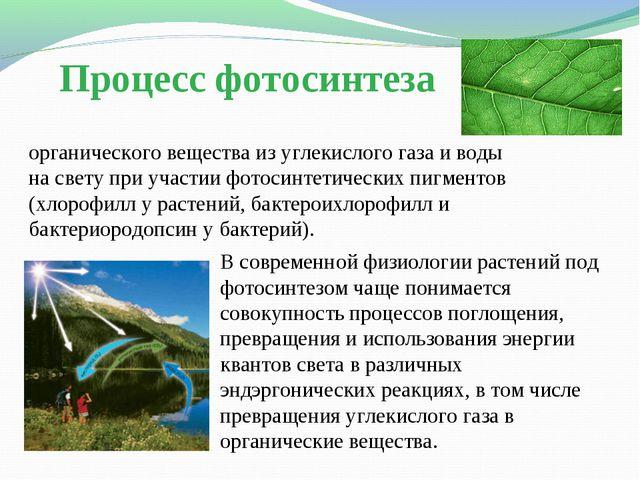 Процесс фотосинтеза В современной физиологии растений под фотосинтезом чаще...