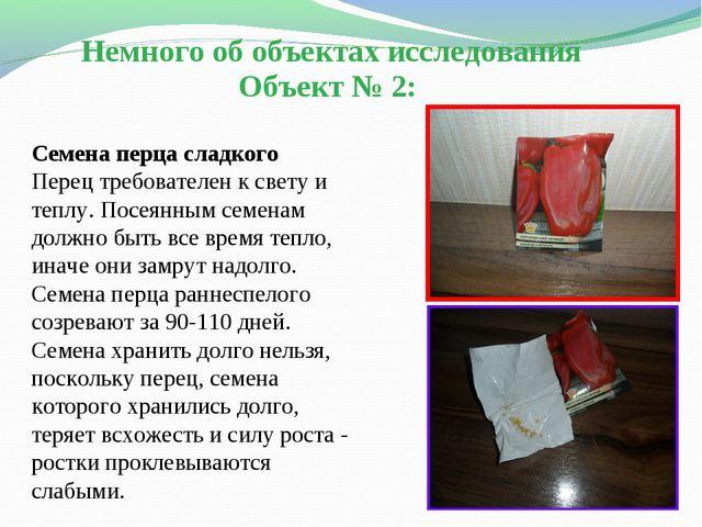 Немного об объектах исследования Объект № 2: Семена перца сладкого Перец треб...
