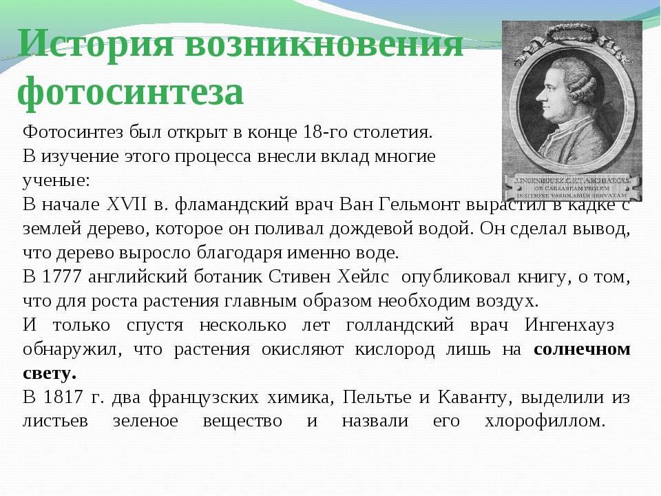История возникновения фотосинтеза Фотосинтез был открыт в конце 18-го столети...
