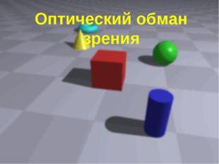 Оптический обман зрения