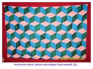 Настенное панно работа мастерицы Неустроевой З.Д.