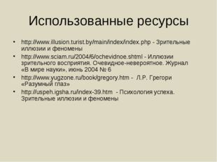 Использованные ресурсы http://www.illusion.turist.by/main/index/index.php - З