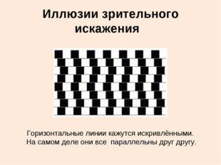Иллюзии зрительного искажения Горизонтальные линии кажутся искривлёнными. На