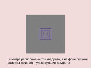В центре расположены три квадрата, а на фоне рисунке заметны такие же пульсир